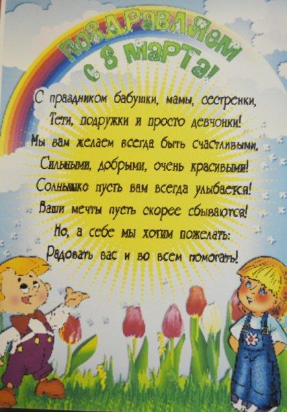 Поздравления для мам в детском саду